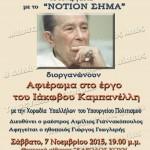 ΑΦΙΕΡΩΜΑ ΣΤΟΝ ΙΑΚΩΒΟ ΚΑΜΠΑΝΕΛΛΗ