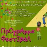 ΠΡΟΓΡΑΜΜΑ ΦΕΣΤΙΒΑΛ 1