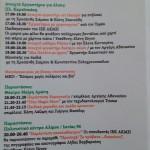 ΠΡΟΓΡΑΜΜΑ ΦΕΣΤΙΒΑΛ 2