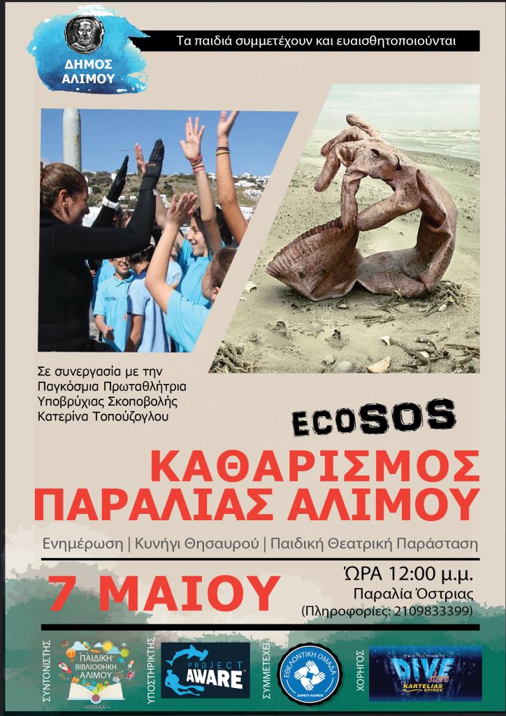 επτα μαιου11-01