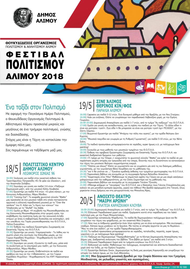 αφισα φεστιβαλ 18-01