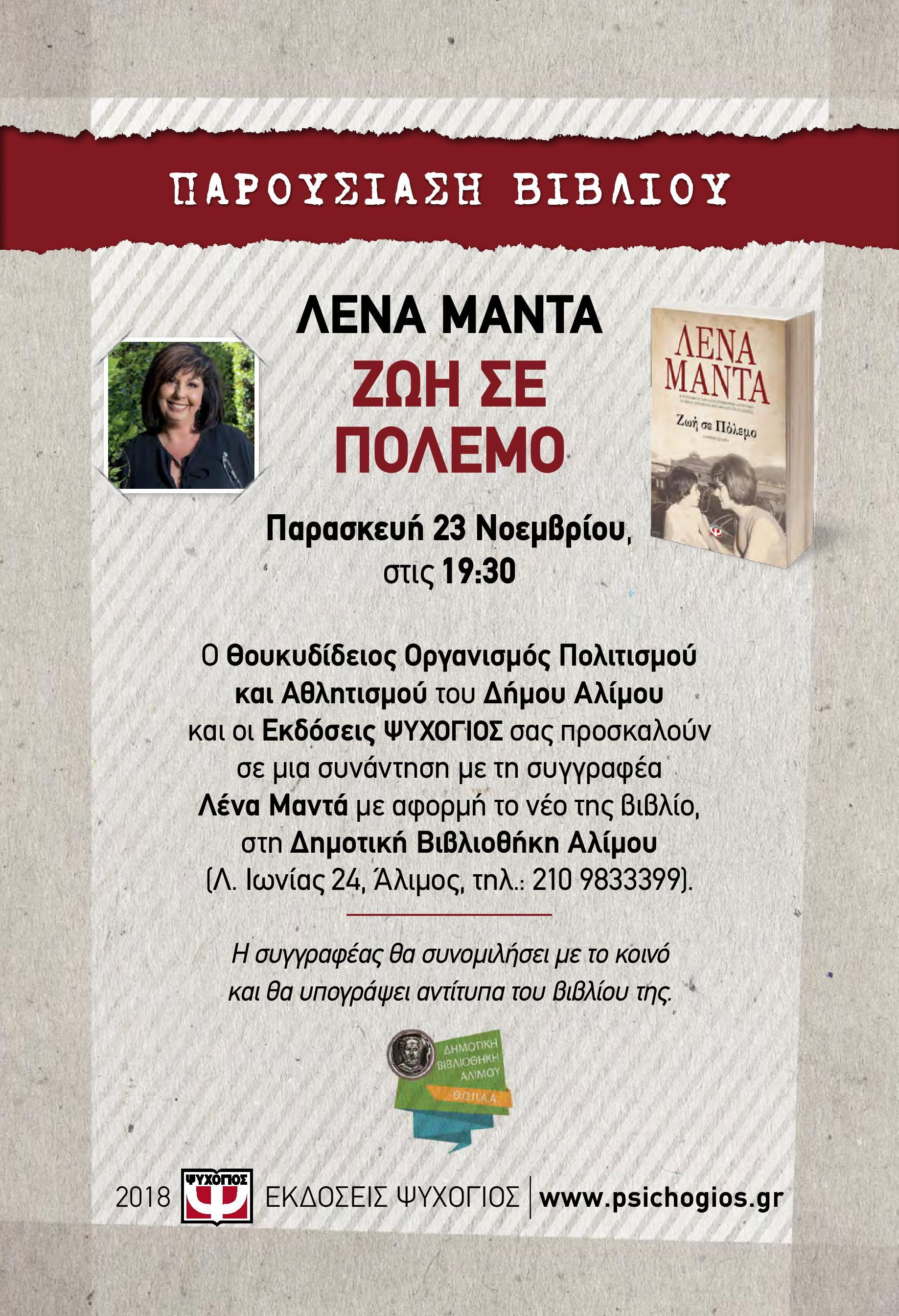 17203_MANTA_VIVLIOTHIKI_ALIMOY_35x50-page-001