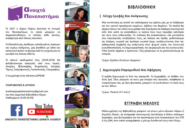 ΤΜΉΜΑΤΑ ΠΟΛΙΤΙΣΜΟΎ & ΑΘΛΗΤΙΣΜΟΎ 2019202012