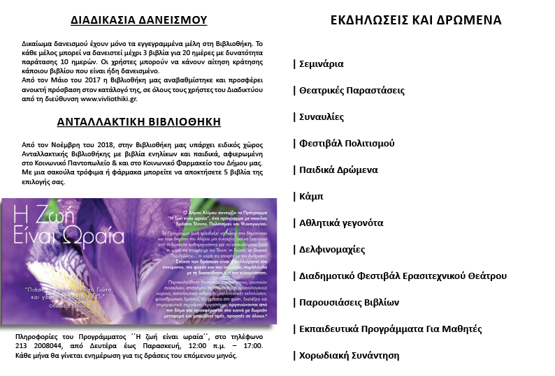 ΤΜΉΜΑΤΑ ΠΟΛΙΤΙΣΜΟΎ & ΑΘΛΗΤΙΣΜΟΎ 2019202013