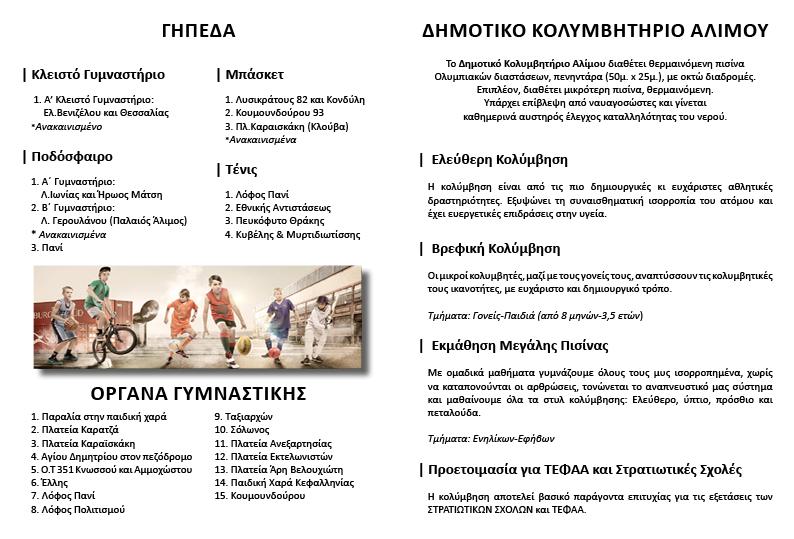 ΤΜΉΜΑΤΑ ΠΟΛΙΤΙΣΜΟΎ & ΑΘΛΗΤΙΣΜΟΎ 201920207